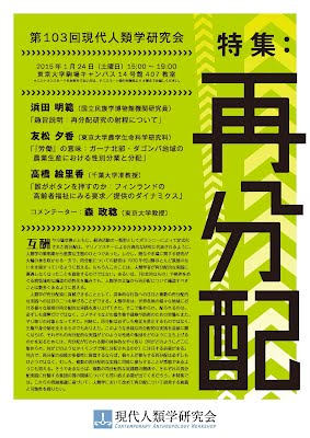 https://sites.google.com/a/anthro.c.u-tokyo.ac.jp/contemporary_anthropology_workshop/home/20150124/150124現代人類ポスター.jpg
